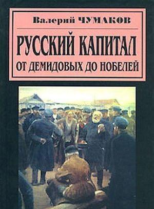 Русский капитал. От Демидовых до Нобелей