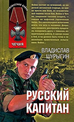 Русский капитан