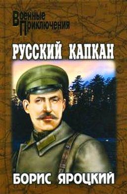 Русский капкан