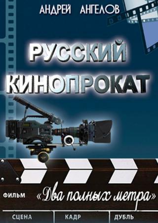 Русский кинопрокат [2019]