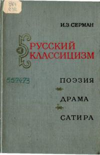 Русский классицизм. Поэзия. Драма. Сатира