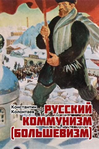 Русский коммунизм  (большевизм)