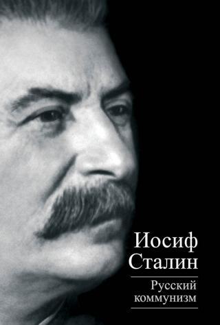 Русский коммунизм [сборник]