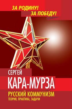 Русский коммунизм. Теория, практика, задачи.