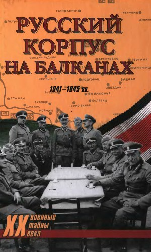 Русский Корпус на Балканах. 1941-1945 гг.