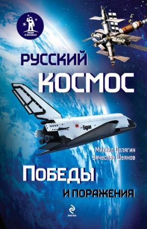 Русский космос: Победы и поражения [litres]