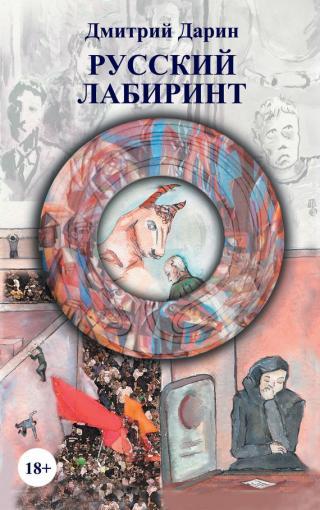 Русский лабиринт (сборник)