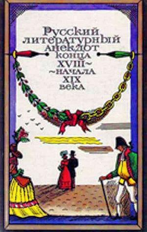 Русский литературный анекдот конца XVIII — начала XIX века