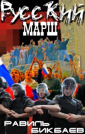 Русский марш. Записки нерусского человека