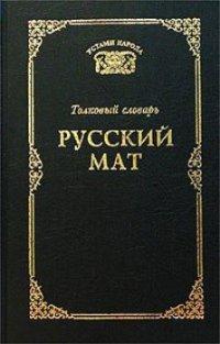 Русский мат [Толковый словарь]