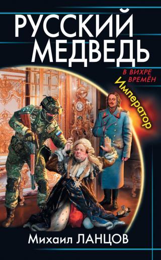 Русский медведь. Император [Litres]