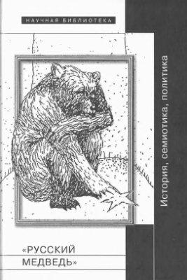 Русский медведь: История, семиотика, политика