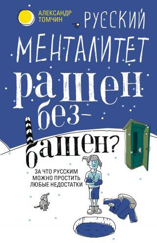 Русский менталитет. Рашен – безбашен? За что русским можно простить любые недостатки
