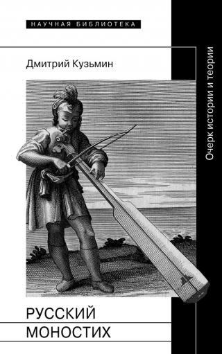 Русский моностих: Очерк истории и теории