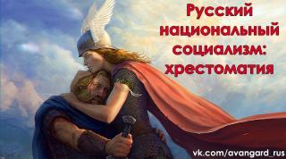 Русский национал-социализм [Хрестоматия]