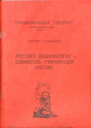 РУССКИЙ НАЦИОНАЛИЗМ - ДВИЖИТЕЛЬ РЕФОРМАЦИИ РОССИИ
