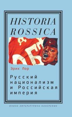 Русский национализм и Российская империя
