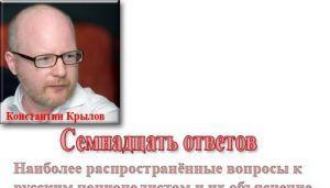 Русский национализм. Семнадцать ответов