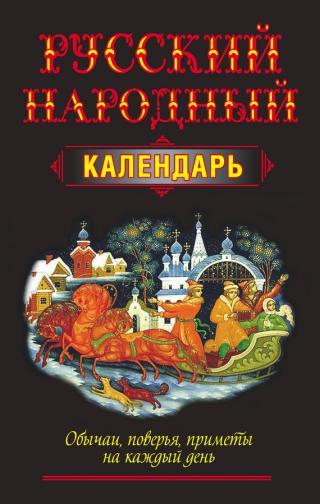 Русский народный календарь. Обычаи, поверья, приметы на каждый день