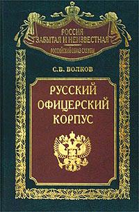 Русский офицерский корпус