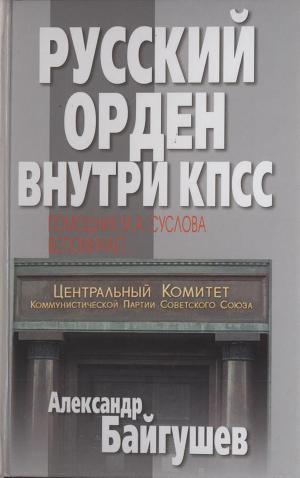 Русский орден внутри КПСС. Помощник М.А. Суслова вспоминает
