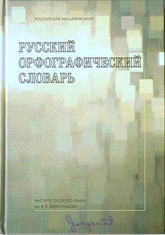 Русский орфографический словарь  [О-Я]