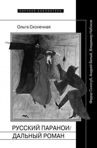 Русский параноидальный роман [Федор Сологуб, Андрей Белый, Владимир Набоков]