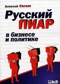 Русский пиар в бизнесе и политике