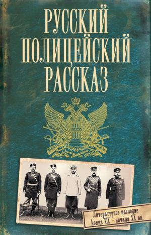 Русский полицейский рассказ (сборник)