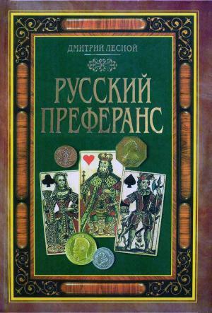 Русский преферанс [Таблицы]