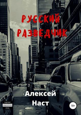 Русский разведчик [SelfPub]