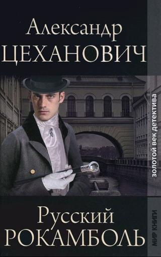 Русский Рокамболь