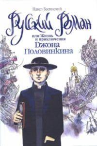 Русский роман, или Жизнь и приключения Джона Половинкина