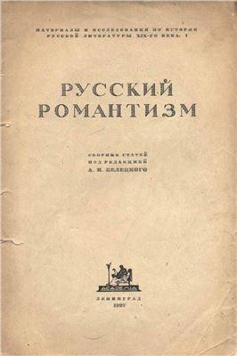 Русский романтизм
