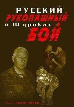 Русский рукопашный бой в 10 уроках