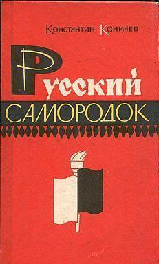 Русский самородок. Повесть о Сытине