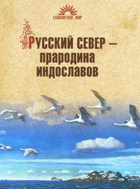 Русский Север – прародина индославов