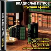 Русский сфинкс