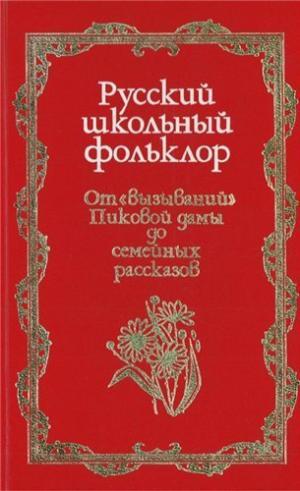 Русский школьный фольклор. От «вызываний» Пиковой дамы до семейных рассказов