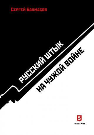Русский штык на чужой войне [litres]