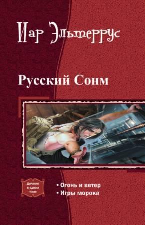 Русский Сонм. Дилогия (СИ)