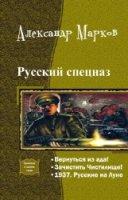 Русский спецназ. Трилогия в одном томе