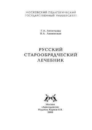 Русский старообрядческий лечебник