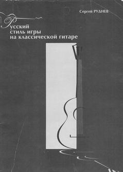 Русский стиль игры на классической гитаре