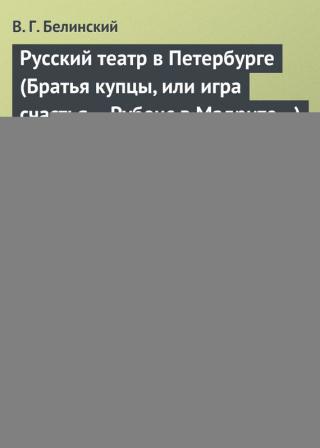 Русский театр в Петербурге (Братья купцы, или игра счастья… Рубенс в Мадрите…)