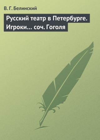 Русский театр в Петербурге. Игроки… соч. Гоголя