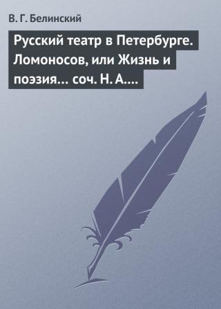 Русский театр в Петербурге. Ломоносов, или Жизнь и поэзия… соч. Н. А. Полевого