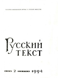 Русский текст