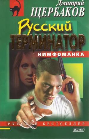 Русский терминатор