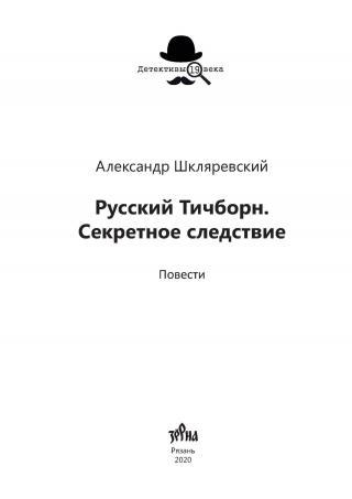Русский Тичборн. Секретное следствие